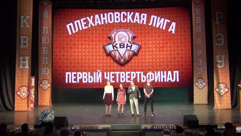 Под Соусом Табаско - 1й четвертьфинал