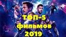 ФИЛЬМЫ 2019 НОВИНКИ - ТОП 5 НОВИНОК 2019 / УЖАСЫ, КОМЕДИИ, ТРИЛЛЕРЫ 2019