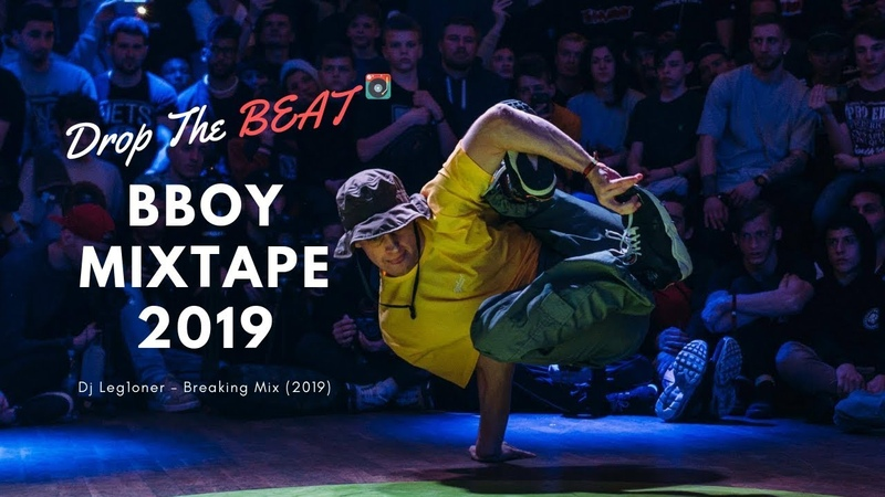 Bboy Mixtape 2019| DJ Leg1oner - Breaking Mix (2019)