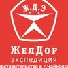 ЖДЭ ЖелДорЭкспедиция Чайковский
