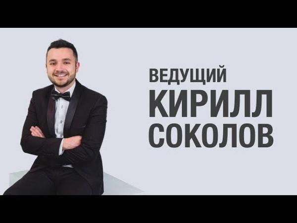 Ведущий в Москве - Кирилл Соколов