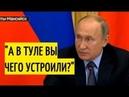 Срочно! Путин ОШАРАШИЛ представителя цыган России Вы - это КРИМИНАЛ!