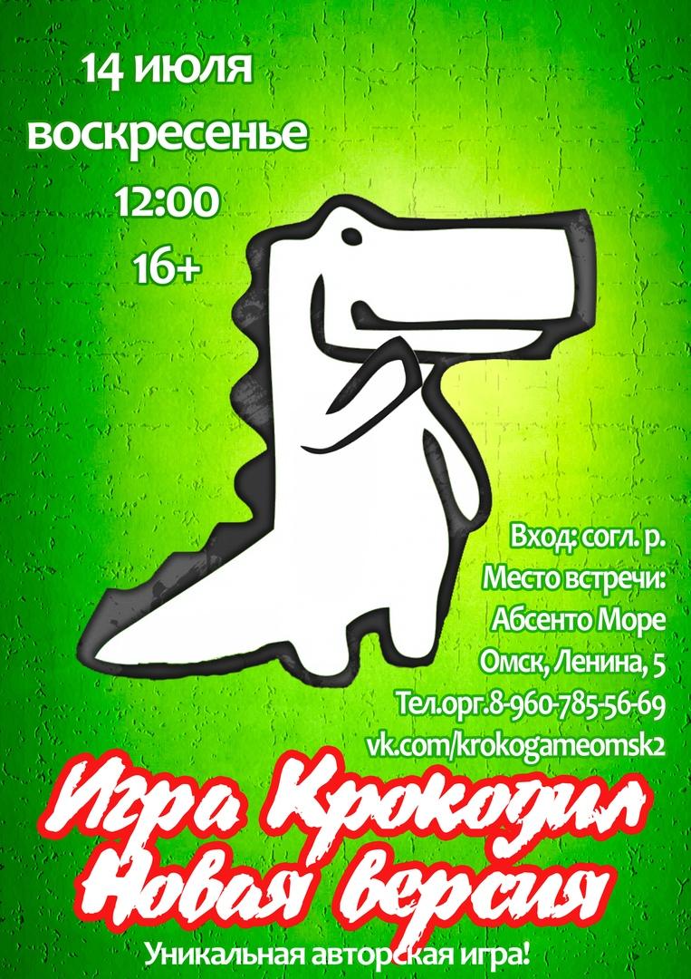 Афиша Новосибирск Игра Крокодил. Новая версия! В Омске!