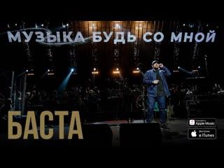 Баста - Музыка будь со мной