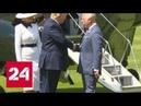Вертолет Трампа приземлился на лужайке Букингемского дворца Россия 24