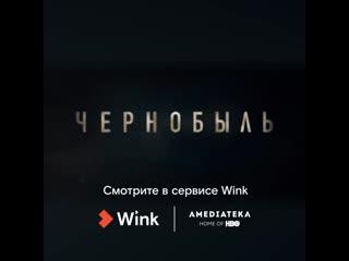"""Смотрите """"чернобыль"""" в сервисе wink."""