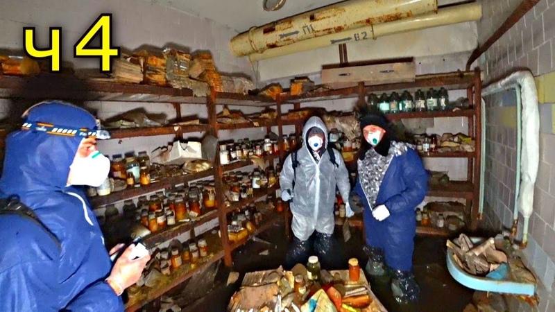 ✅ Проникли в подземную лабораторию в ☢ Чернобыльской зоне на заводе Юпитер