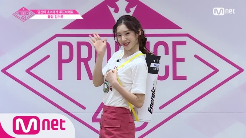 [ENG sub] PRODUCE48 울림ㅣ김수윤ㅣ긍정 에너자이저 @자기소개_1분 PR 180615 EP.0