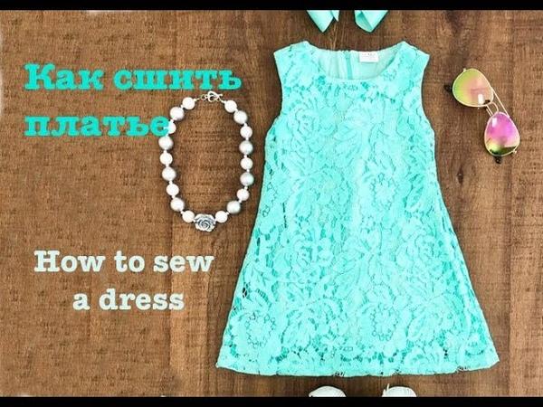Как сшить двухслойной платье. Кружевное платье без рукавов на подкладке.How to sew a dress