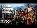Прохождение Grand Theft Auto V - Часть 28 Налет на бюро Взлом