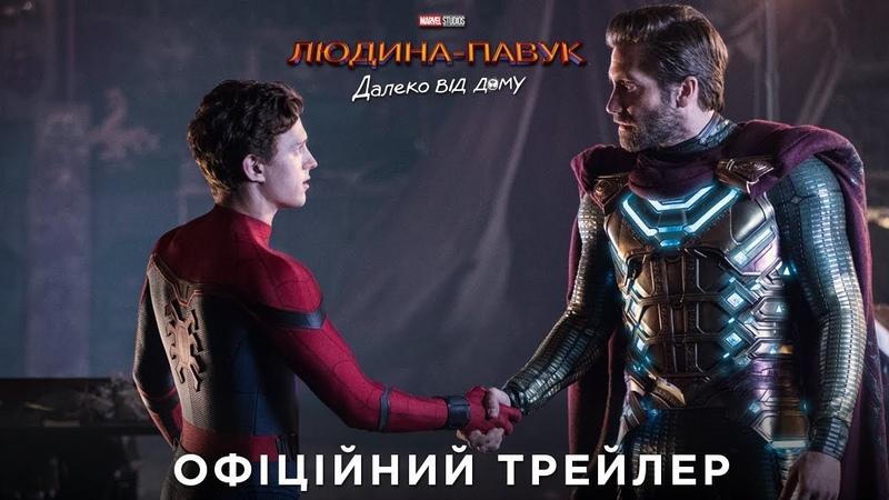 Людина-павук Далеко від дому. Офіційний трейлер (український)