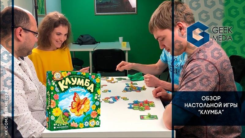 Обзор с издателем и игровой процесс игры Клумба