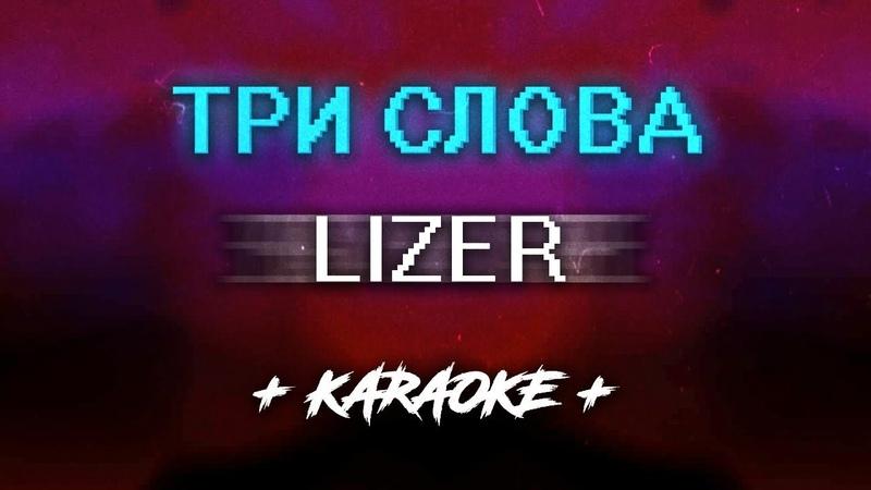 LIZER - Три слова (Караоке )