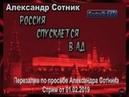 Александр Сотник Россия спускается в ад перезалив по просьбе автора