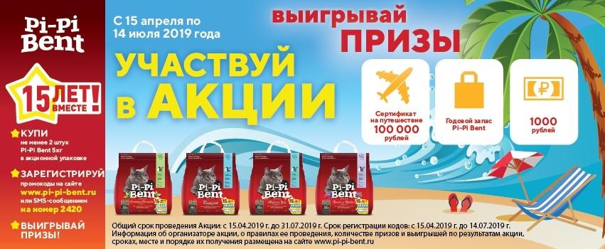 pi-pi-bent.ru/promo регистрация промо кода в 2019 году