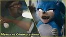 Мемы из Соник в Кино 2019 Sonic the Hedgehog The Movie трейлер
