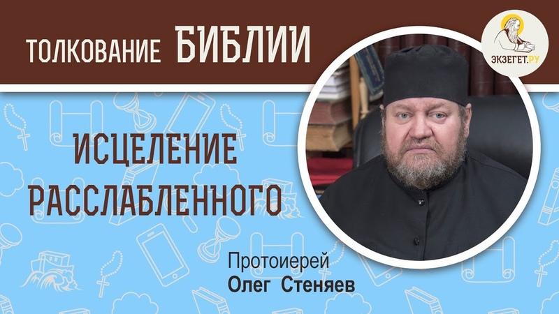 НЕДЕЛЯ О РАССЛАБЛЕННОМ Исцеление расслабленного у Овчей купели Протоиерей Олег Стеняев