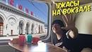 СОЧИ 2019: УЖАСЫ НА ВОКЗАЛЕ | ДВУХЭТАЖНЫЙ поезд Адлер - Москва 104 | так мы ещё НИКОГДА НЕ УЕЗЖАЛИ!