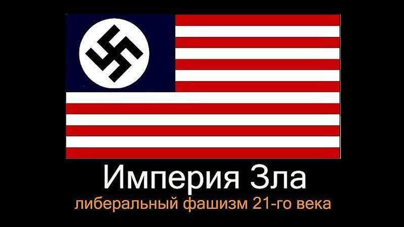 Даёшь ещё 6 миллионов!, Гитлер не сделал ничего плохого! - под такими лозунгами маршировали в мировом гегемоне и светоче дем