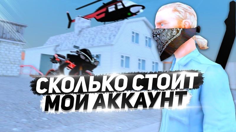 СКОЛЬКО СТОИТ МОЙ АККАУНТ В GTA CRMP RODINA RP
