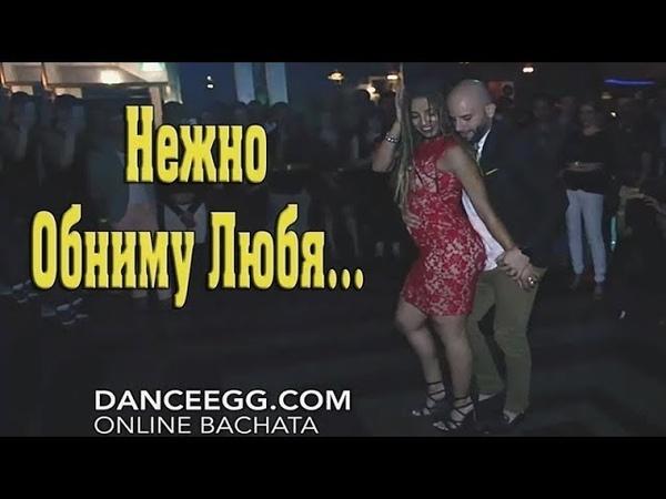 Нежно Обниму Любя 💗♫ ПОЗИТИВ Андрей Храмов Танцуют Хорхе Атака и Таня Алемана