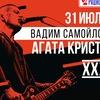 Вадим Самойлов, 31 июля в Максимилианс Челябинск