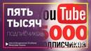 Как набрать 5000 подписчиков на YouTube! Секреты набора 5000 подписчиков на Ютуб. Подписчики ютуб.