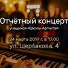 Концерты Школы Артиста