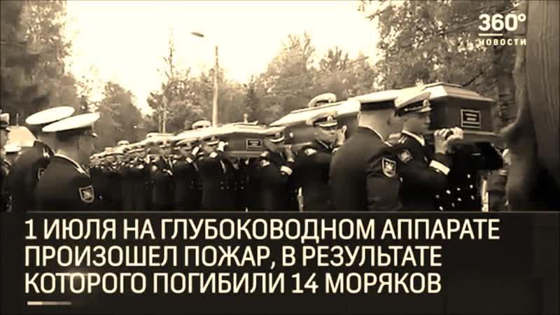 Погибших моряков хоронят на Серафимовском кладбище в Санкт-Петербурге – рядом с экипажем подводной лодки «Курск»