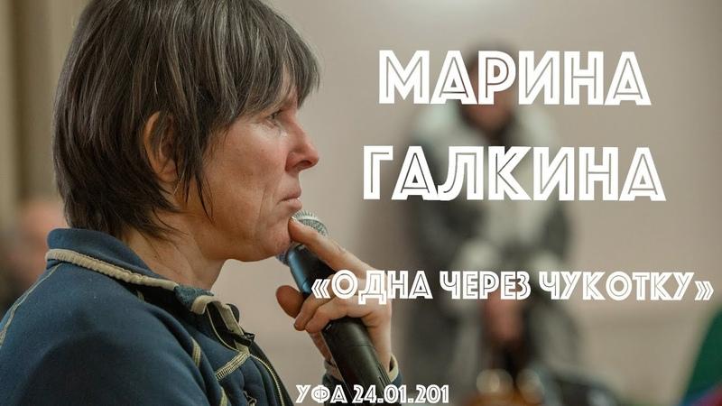 ЛЕКТОРИЙ РГО РБ Марина Галкина Одна через Чукотку. От мыса Шелагского до мыса Дежнёва.