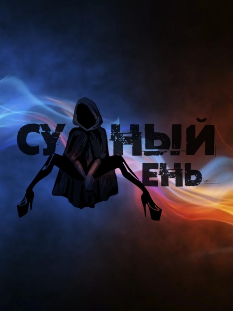 Афиша Новосибирск СУДНЫЙ ДЕНЬ 2019 / Exotic/Strip/High heels FEST
