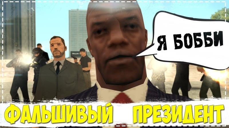 ФАЛЬШИВЫЙ ПРЕЗИДЕНТ БОББИ В GTA SAMP