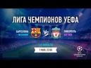Барселона - Ливерпуль Прямая трансляция Лиги Чемпионов 2018/2019 на МАТЧ ТВ в 2155.