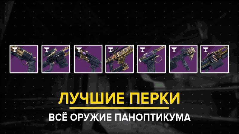 Destiny 2. Лучшие перки для оружия из паноптикума. Годролы.