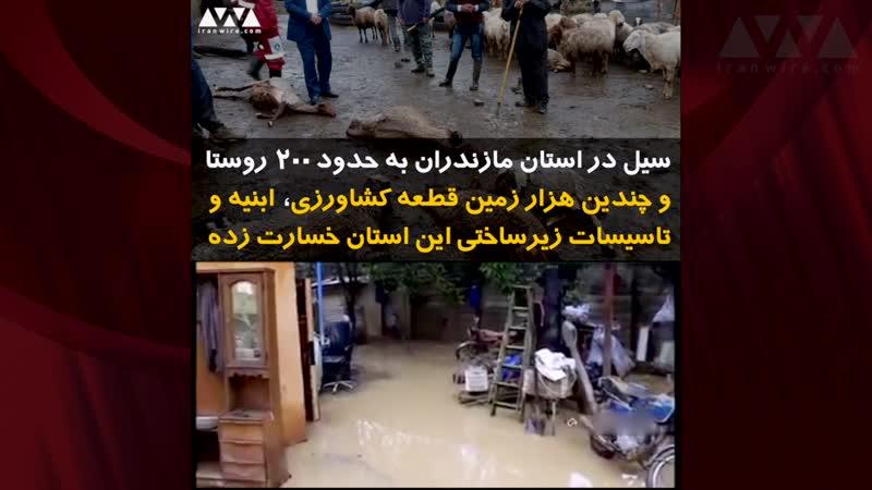وضعیت بحرانی و خسارات سنگین سیل در چهار استان