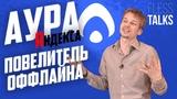 Аура Яндекса Повелитель Оффлайна, или зачем еще одна социальная сеть