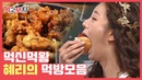 (ENG SUB) Girl's Day Hye Ri Endless Mukbang Fried Chicken | Let's Eat First | Mix Clip