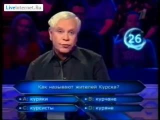 Кто хочет стать миллионером. Как называют жителей города Курска