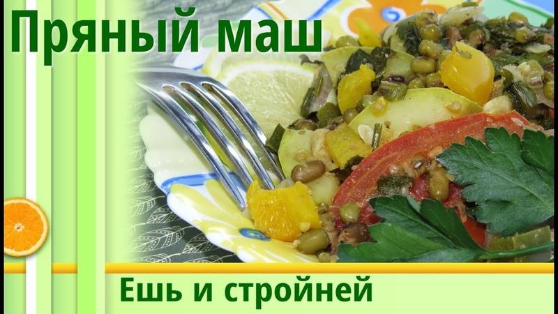 Пряные блюда из фасоли МАШ 🔥 ДИЕТИЧЕСКИЕ РЕЦЕПТЫ для похудения 🔥 Худеем вкусно и сытно