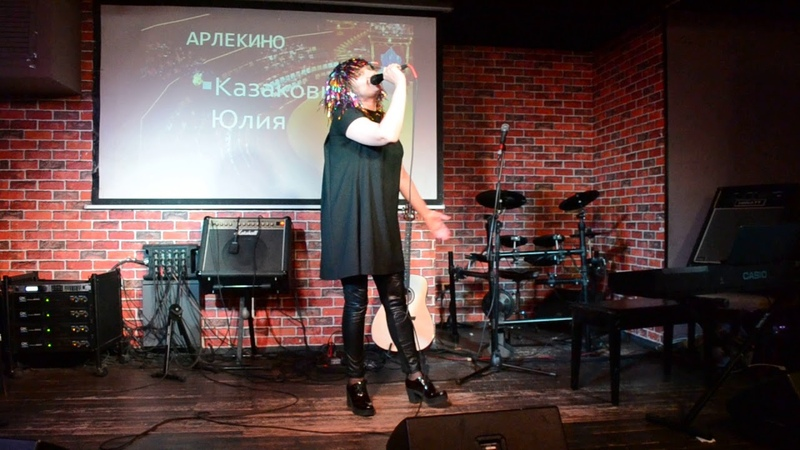 Арлекино Казаковцева Юлия