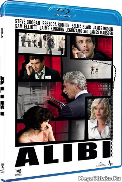 Алиби / The Alibi (2006/BDRip/HDRip)