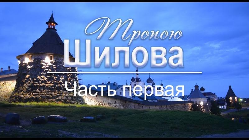 Тропою Шилова Часть 1