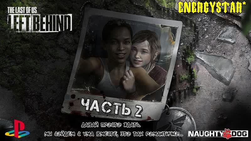 Одни из нас • Оставшиеся позади • Часть 2 • PS4