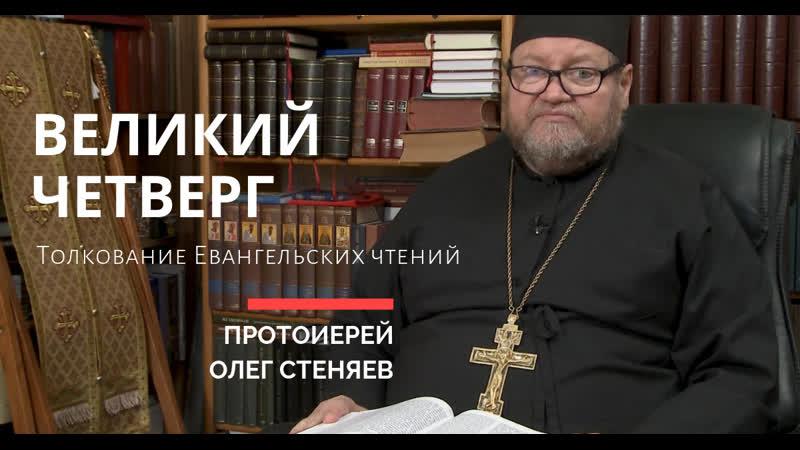 Великий четверг - Протоиерей Олег Стеняев