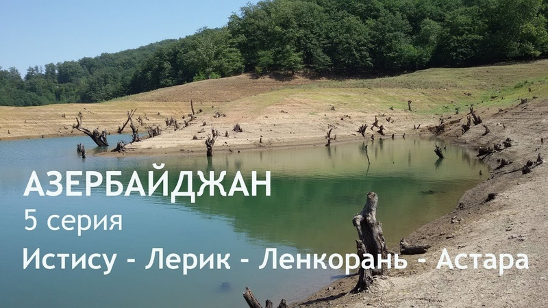 Автопутешествие Беларусь Иран Этап 2 Азербайджан Серия 5 Истису Ленкорань Лерик Астара