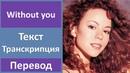 Mariah Carey Without You текст перевод транскрипция