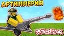 СПЛЕШ УРОН ТАЩИТ 💥 ОБНОВА в ТОВЕР ДЕФЕНС 😱 Roblox Tower Defense Simulator