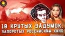 ТОП-10 | КРУТЫЕ ЗАДУМКИ, ЗАПОРОТЫЕ РОССИЙСКИМИ ФИЛЬМАМИ