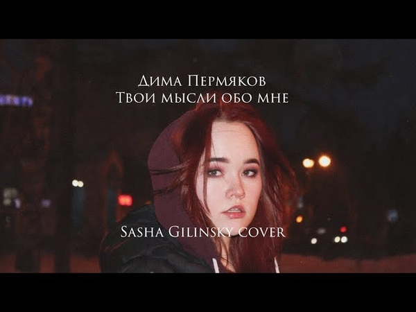 ДИМА ПЕРМЯКОВ - ТВОИ МЫСЛИ ( Sasha Gilinsky cover )
