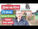 Дом на Юге 72 кв м Цена 900 000 рублей Недвижимость в Адыгее